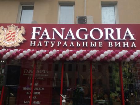 Открытие фирменного магазина Фанагория в Москве.