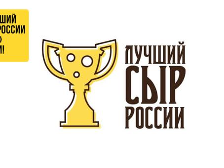 Конкурс «Лучший сыр России 2020». Итоги!