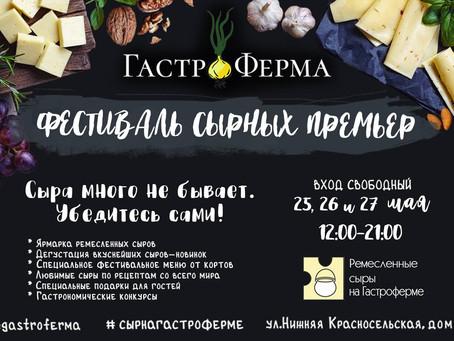 Фестиваль сырных премьер 25-27 мая в Москве!