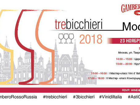 Gambero Rosso Vini d'Italia 2018 в Москве.