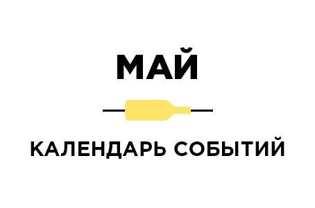 Календарь событий - май 2019.