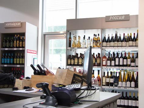 Аналитики прогнозируют увеличение цен на российское вино в2021—2022 году!