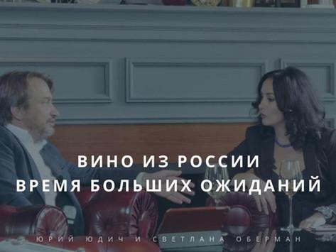 «Вино из России. Время больших ожиданий» Премьера фильма.