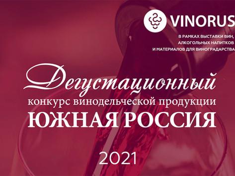 Южная Россия - 2021. 57 вин из России получили медали!