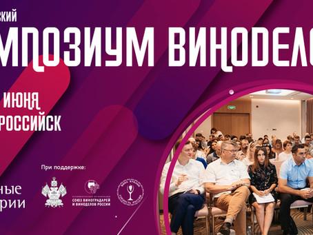 Симпозиум Виноделов - новая дискуссионная площадка для профессионалов винодельческой отрасли России!