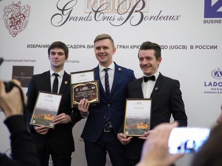 Конкурс сомелье. Избрание Посла вин Союза Гран Крю де Бордо в России.