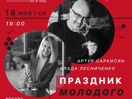 Праздник молодого вина в Russian Wine bar&shop.
