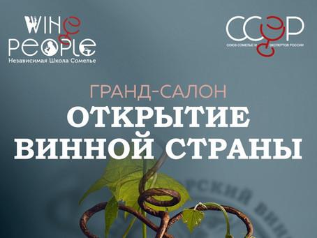 Гранд-салон российских вин «Открытие винной страны»!