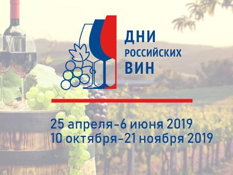 Дни Российских Вин 2019! Поддержим отечественных производителей!