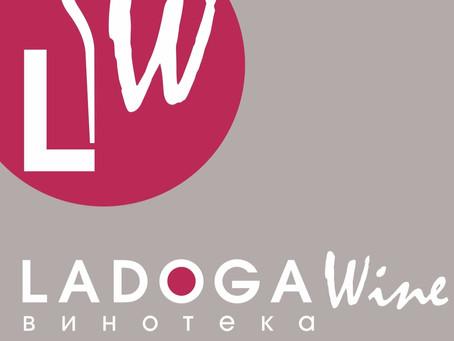 LADOGA WINE! Винотеки «Монополь» меняют концепцию.