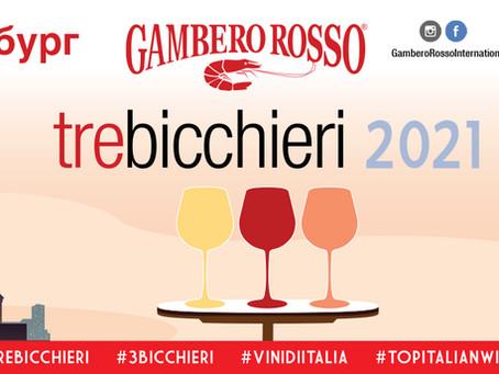 TRE BICCHIERI Gambero Rosso 2021 в Москве и Санкт-Петербурге!