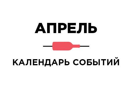 Календарь событий - апрель 2019.