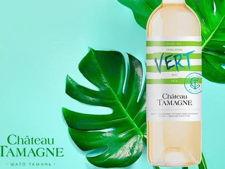 «Зеленое вино» от Chateau Tamagne!
