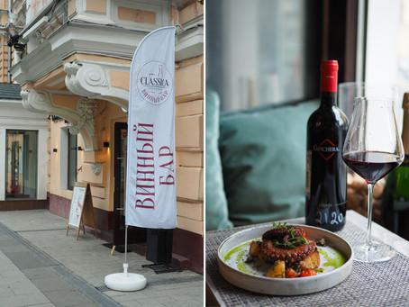 Classica Bar! Винный бар в центре Москвы.