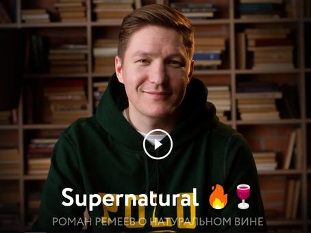 Бесплатный online курс - Supernatural! О натуральном вине просто!