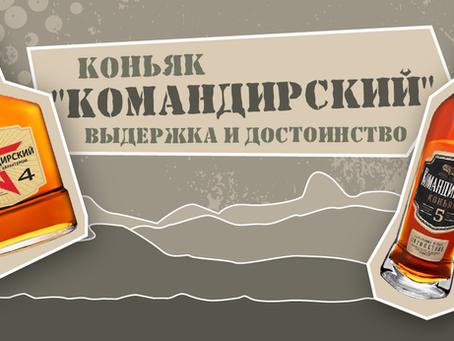 """Коньяк """"Командирский"""" (КВКЗ). Выдержка и достоинство!"""