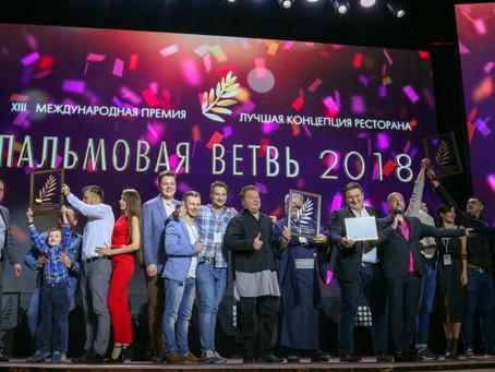 Итоги и победители Пальмовой Ветви 2018!