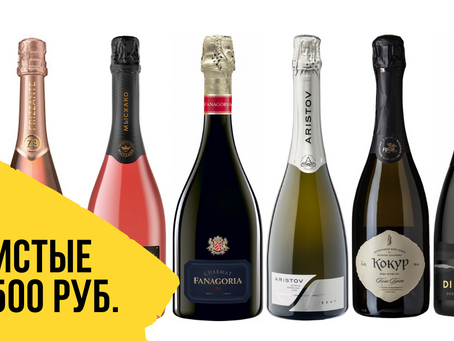 Российские вина до 500 рублей. Что выбрать? Игристые вина.
