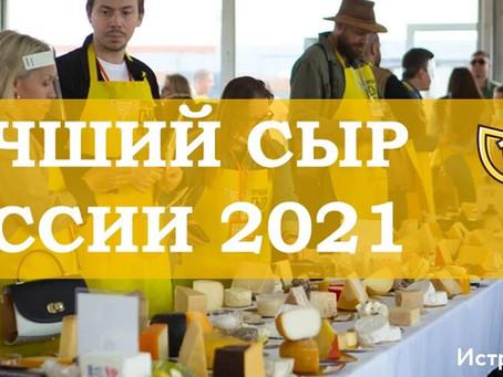 Юбилейный конкурс отечественных сыров «Лучший сыр России 2021»!