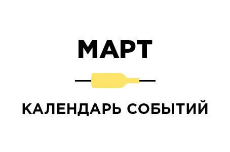 Календарь событий - март 2019.