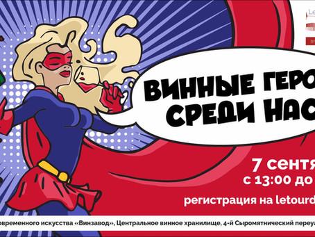 Фестиваль Le Tour de Vin в Москве! Время винных супергероев пришло!