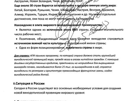 Проект Виноделие России. Инициативы Б.Ю. Титова.