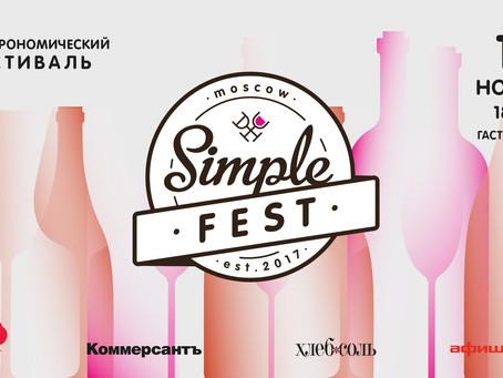 В Москве состоится эногастрономический фестиваль SIMPLE WINE FEST.