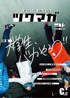 ツクマガ 15表紙-01.jpg