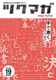 vol.19_hyoushi.jpg