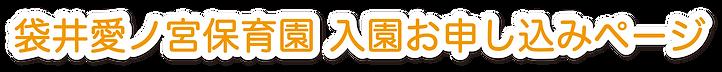 袋井愛ノ宮 入園お申し込みページ.png