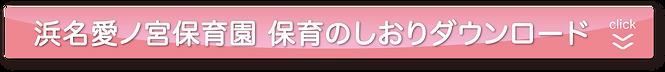 浜名愛ノ宮保育しおり3.png