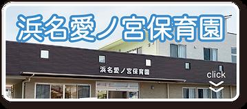浜名愛ノ宮保育園.png