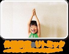 体操教室リトミック.png