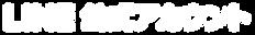 公式アカウントロゴ.png