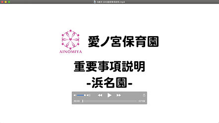 浜名園動画重要事項.jpg