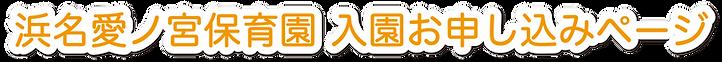 浜名入園お申し込みページ.png