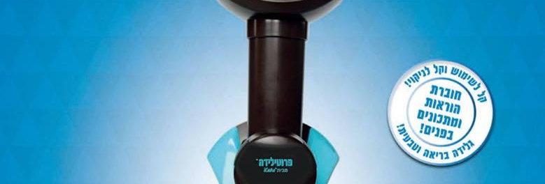 פרוטילידה - מכשיר להכנת גלידות טבעיות מפירות תוך 3 דקות!