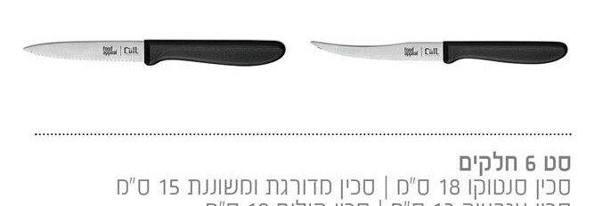 סט 6 סכינים מבית FOOD APPEAL