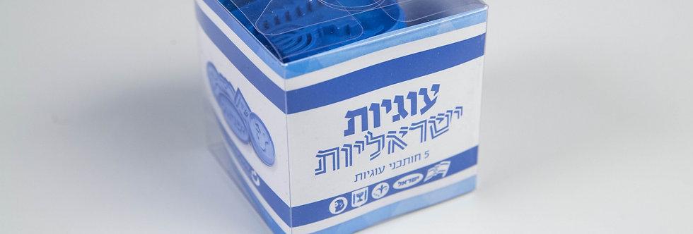 עוגיות ישראליות - קופסת פלסטיק
