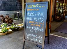 体験プログラム「写真と和紙を未来へ残す」