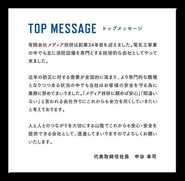 トップメッセージ.png