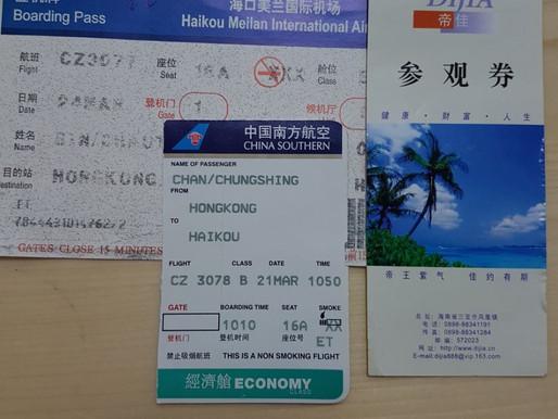 飛往海口的機票 (劉敏)