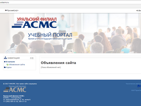 Учебный портал для Уральского филиала Академии стандартизации, метрологии и сертификации (Урал АСМС)