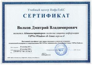 Набор наших Сертификатов и Лицензий пополнился еще одним!