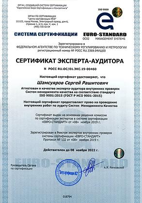PromServis_Shamsuyarov_2019.png