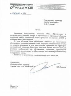 Благодарственное письмо от Уралмаш