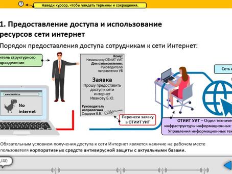 Разработан «Адаптационный курс» для вновь принятых сотрудников крупной телекоммуникационной компании
