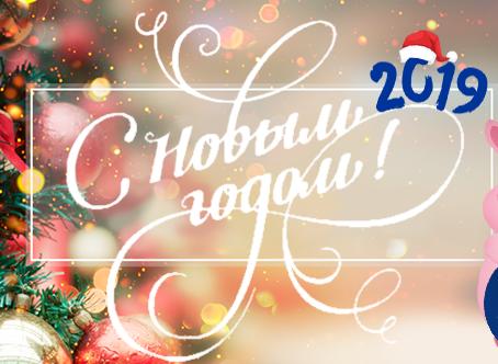 Компания «ПромСервис» поздравляет всех с Новым годом!