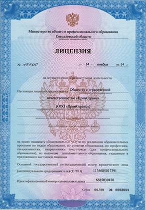Лицензия-на-осущ-образ-деят-ти-стр.-1.pn