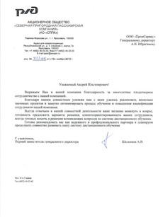 Благодарственное письмо от Северной ППК